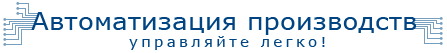 "ООО ""Автоматизация Производств"""