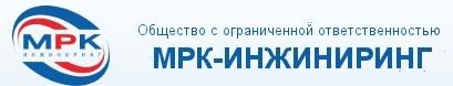 """ООО """"МРК-Инжиниринг"""""""